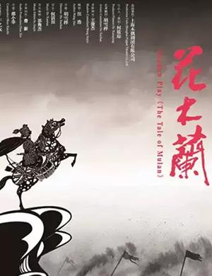2019皮影剧花木兰长沙站