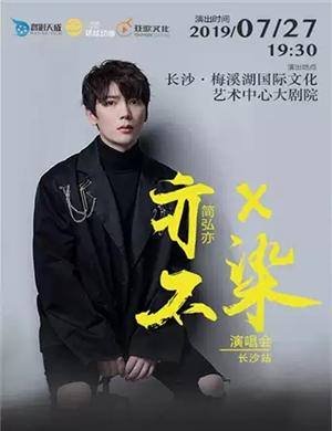 2019简弘亦长沙演唱会