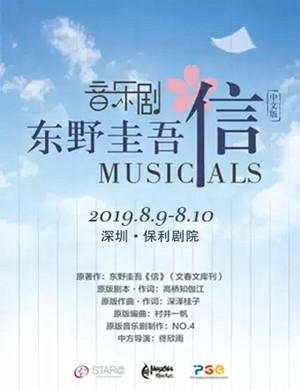 2019音乐剧信深圳站