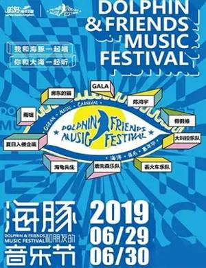 2019海豚音乐节秦皇岛站
