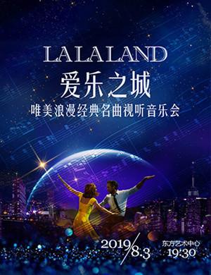 """2019爱乐之城""""LA LA LAND""""--唯美浪漫经典名曲视听音乐会-上海站"""