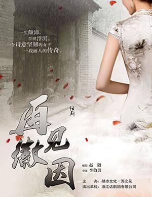 2019话剧《再见徽因》-上海站