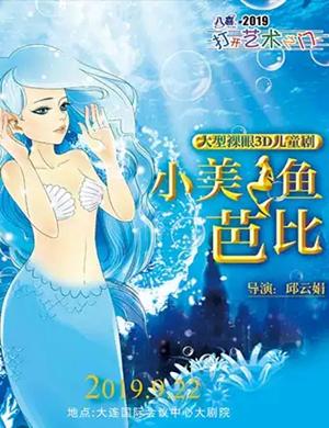 2019儿童剧小美人鱼大连站