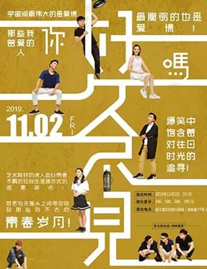 2019情怀话剧《好久不见》-杭州站