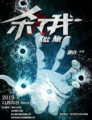 2019万圣节惊悚悬疑推理话剧《杀了我》-杭州站