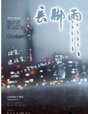 2019原创大型话剧《长脚雨》-上海站