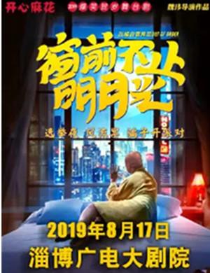 2019舞台剧窗前不止明月光淄博站