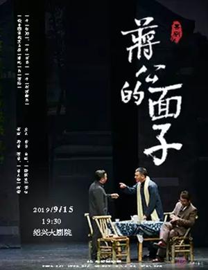 2019话剧《蒋公的面子》-绍兴站