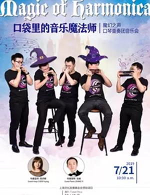 2019口袋里的音乐魔法师 Magic of Harmonica-魔幻之声口琴重奏团音乐会-上海站