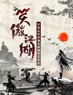 武侠影视金曲视听音乐会厦门站
