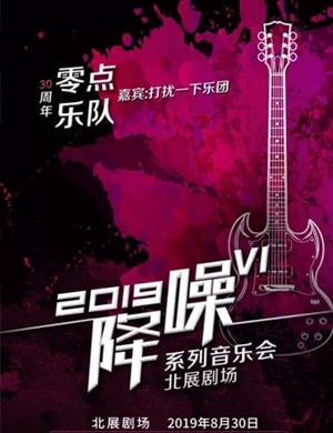 """2019""""降噪""""VI系列音乐会 —零点乐队30周年专场-北京站"""