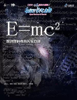 2019戏剧E=MC²太原站