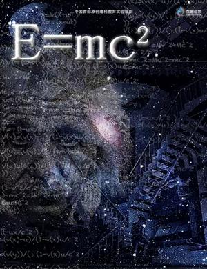 2019戏剧E=MC²潍坊站