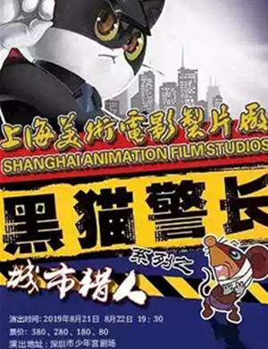 儿童剧黑猫警长深圳站
