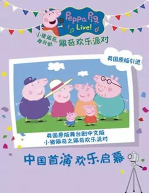 2019舞台剧佩奇欢乐派对珠海站