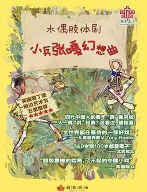 2019舞台剧小鸡彩虹潍坊站