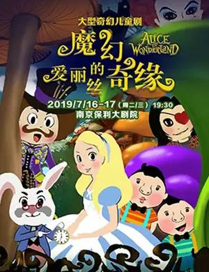 2019儿童剧爱丽丝的魔幻奇缘南京站