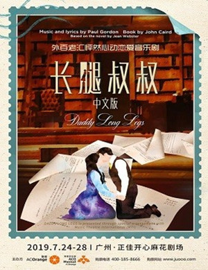 2019音乐剧长腿叔叔广州站