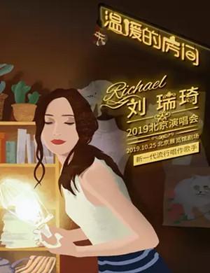 2019刘瑞琦北京演唱会