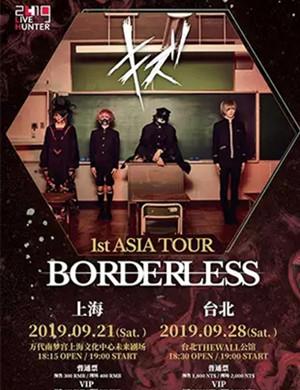 BORDERLESS上海演唱会