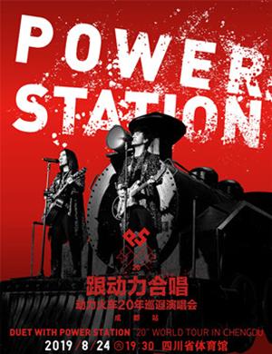 """2019""""跟动力合唱""""动力火车20年巡回演唱会-成都站"""