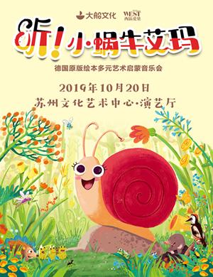 2019德国原版绘本多元艺术启蒙音乐会《听!小蜗牛艾玛》-苏州站