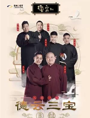 2019德云社德云三宝相声专场-上海站