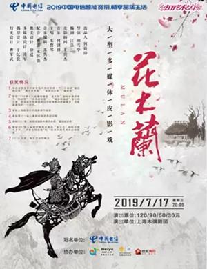 皮影剧花木兰惠州站