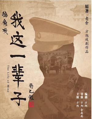 2019话剧我这一辈子北京站
