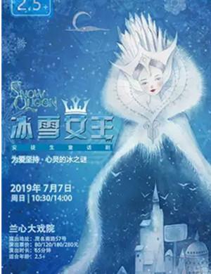 2019童话剧冰雪女王上海站