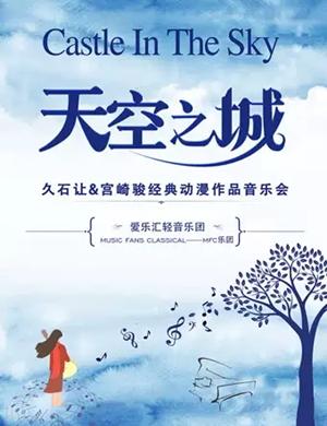 2019天空之城成都音乐会