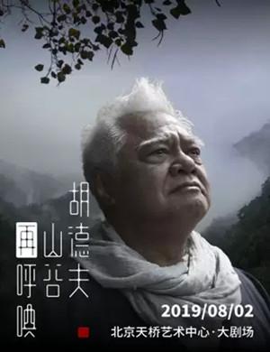 2019山谷再呼唤北京音乐会