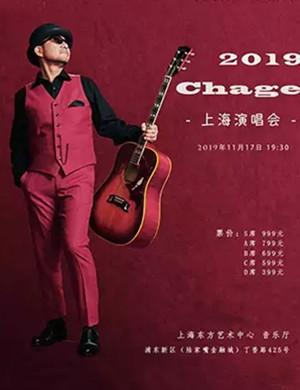 2019Chage上海演唱会