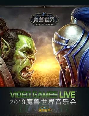 VGL中国巡演十周年!2019 VIDEO GAMES LIVE 魔兽世界音乐会-北京站