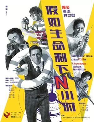 2019舞台剧假如生命剩下N小时广州站