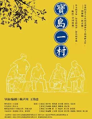 2019话剧宝岛一村郑州站