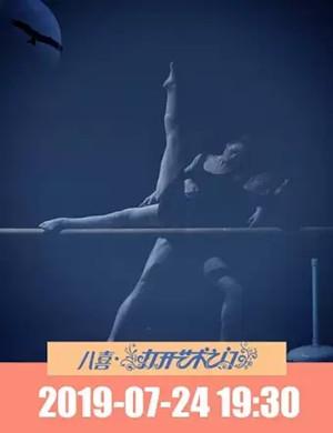 2019现代舞青春北京站
