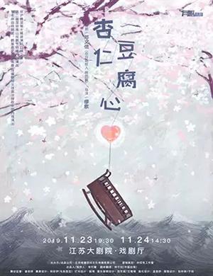 話劇杏仁豆腐心南京站