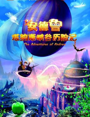 2019儿童剧峡谷历险记潍坊站