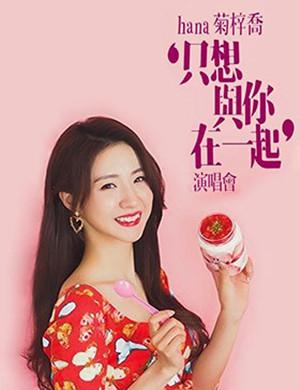 2019HANA菊梓乔《只想与你在一起》香港演唱会