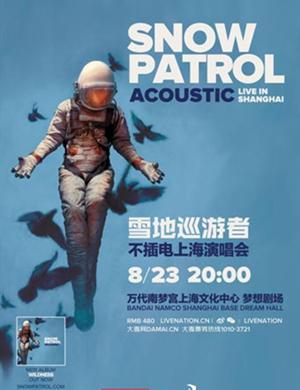 Snow Patrol 雪地巡游者:2019不插电上海演唱会