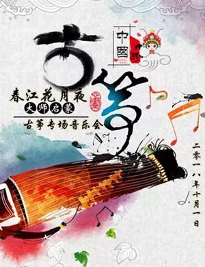 2019春江花月夜-大师的启蒙古筝专场音乐会-北京站