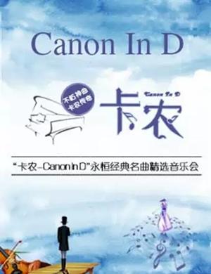 """2019""""卡农Canon In D""""永恒经典名曲精选音乐会-上海站"""