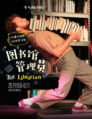 2019形体剧图书馆管理员上海站