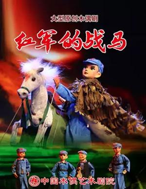 木偶剧红军的战马北京站