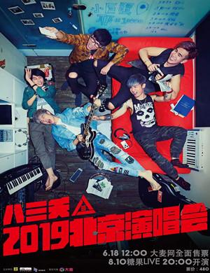 2019八三夭乐队北京演唱会