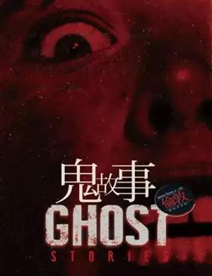 2019伦敦西区悬疑惊悚话剧《鬼故事 Ghost stories》-无锡站