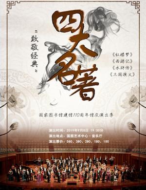 2019致敬经典北京音乐会