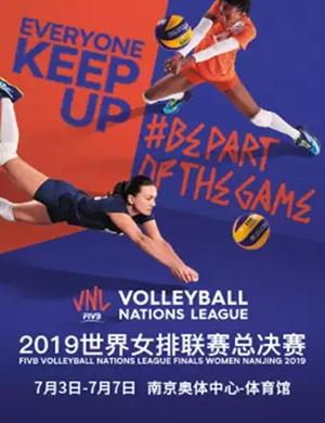 2019国际排联世界女排联赛总决赛-南京站