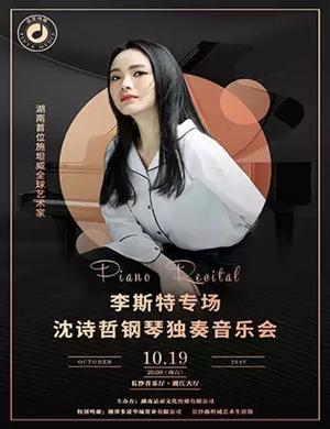 2019李斯特专场——沈诗哲钢琴独奏音乐会-长沙站